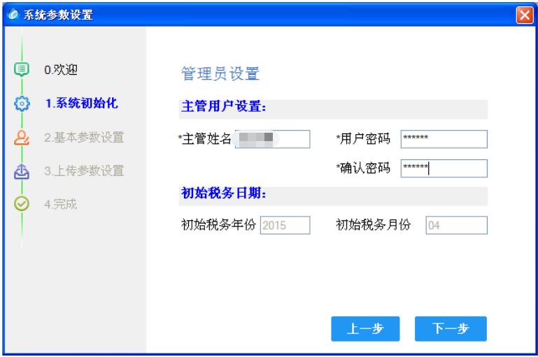修改密码按钮图标_金税盘开票软件安装流程 | e发票